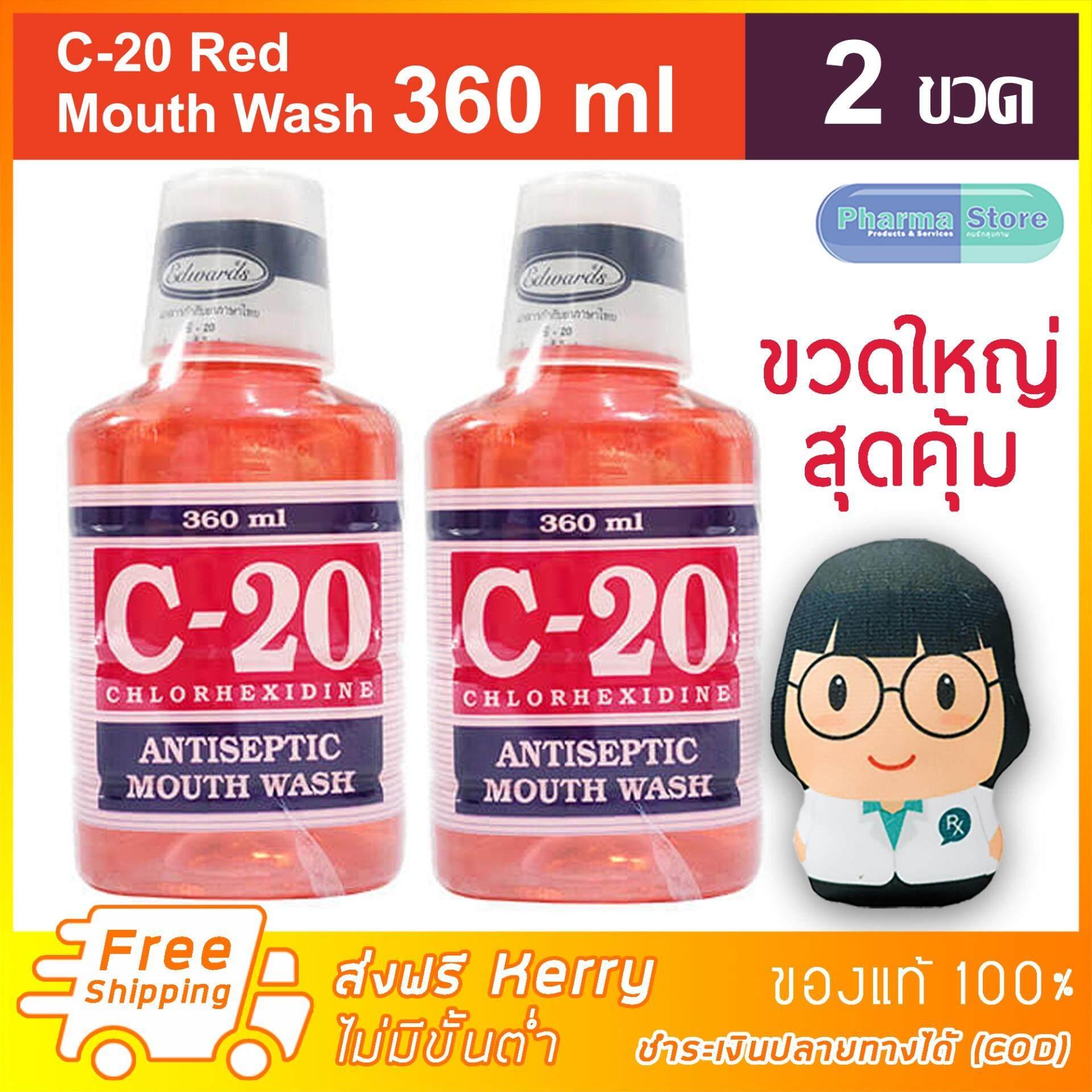 [2ขวด ส่งฟรี Kerry ไม่มีขั้นต่ำ] น้ำยาบ้วนปาก C20 C-20 สูตร สีแดงชมพู 360 ml Chlorhexidine Antiseptic Mouth Wash / mouthwash / น้ำยาบ้วนปาก