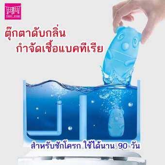 ตุ๊กตาดับกลิ่น กำจัดเชื้อแบคทีเรีย สำหรับชักโครก ห้องน้ำ ใช้ได้นาน 90 วัน
