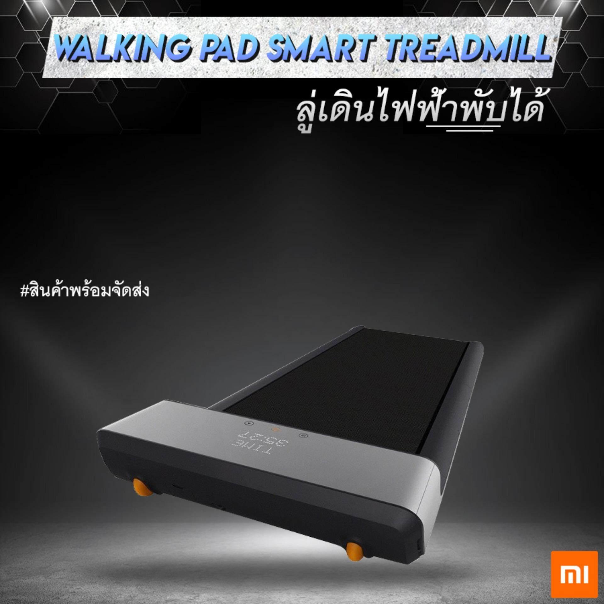 Xiaomi Walking Pad Smart Treadmill - ลู่เดินไฟฟ้า ควบคุมด้วยรีโมท พับเก็บได้ ประหยัดพื้นที่ (รับประกัน 1 เดือน )  - 56cbecd486977dc00296443954e69c5b - ลู่วิ่งไฟฟ้าราคาถูก