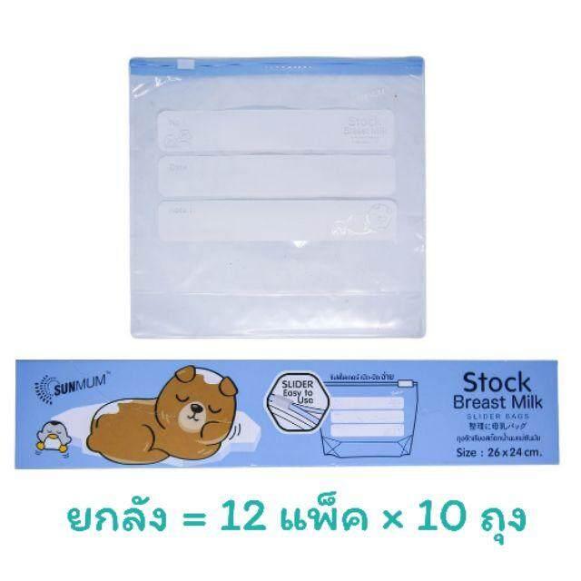ซื้อที่ไหน ขายยกลัง!! SUNMUM ถุงจัดเรียงสต็อคน้ำนมแม่ซันมัม แพ็ค 10 ถุง (x 12 แพ็ค)