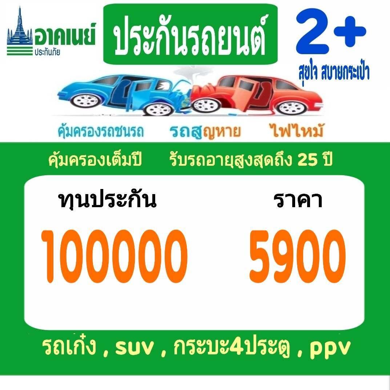 ประกันรถยนต์ชั้น2+ ประกันรถยนต์ประเภท2+ ต่อประกันรถยนต์ insurance บริษัทอาคเนย์ประกันภัย ทุน 100,000 ราคา 5900 รับรถเก๋ง suv รถกระบะ4ประตู ppv
