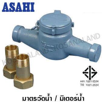Asahi มาตรวัดน้ำ / มิเตอร์น้ำ ขนาด 3/4 นิ้ว รุ่น GMK-20  (รุ่นใหม่ มาตรฐาน ISO9001:2015) (รุ่นเก่า มอก.) - Water Meter