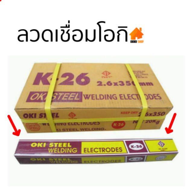 oki k26 ลวดเชื่อมเหล็กโอกิ K26 ขนาด 2.6 มม. ห่อละ 2กิโล เชื่อมง่ายทนทาน เชื่อมสวย ใช้ดีราคาถูกมาก ของแท้ OKI เค26