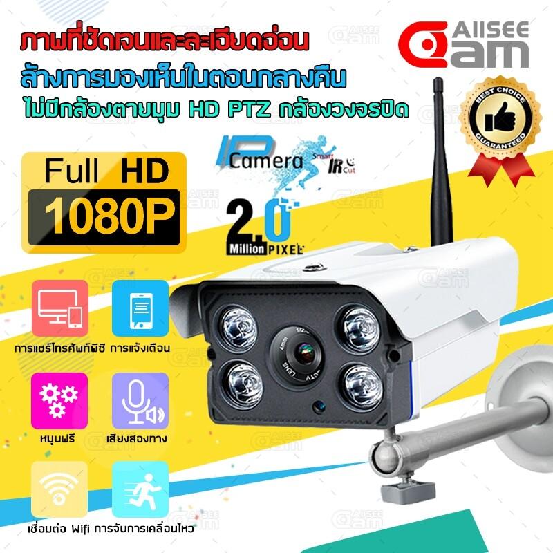 Ailseecam กล้องวงจรปิด อกล้องวงจรปิดกลางแจ้ง กันน้ำและกันฝุ่น Outdoor Camera 1080p สมาร์ทไร้สาย รีโมทโทรศัพท์มือถือ Hd คืนวิสัยทัศน์ บันทึกวิดีโอ.