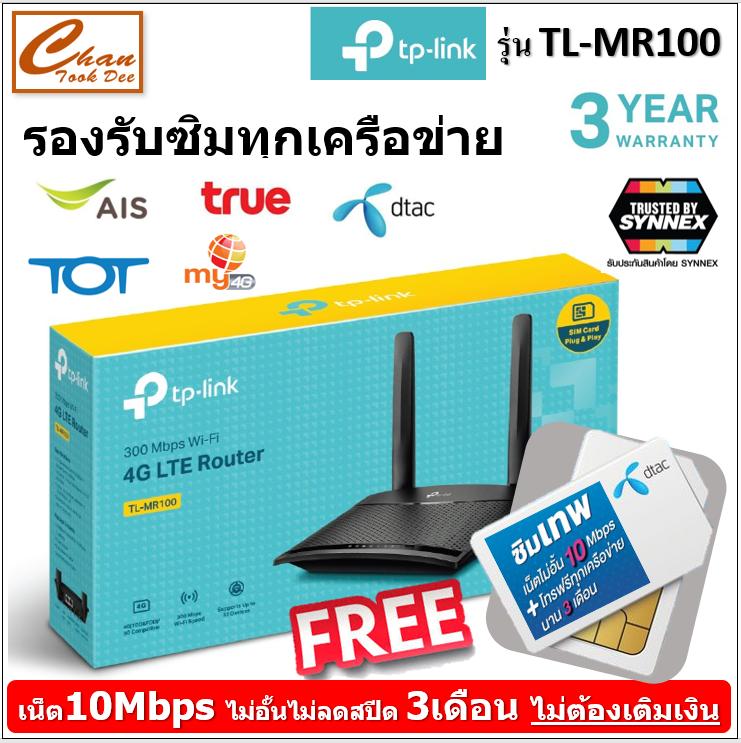 Tp-Link Tl-Mr100 3g/4g Wireless Router เร้าเตอร์ใส่ซิมปล่อย Wi-Fi Network เสา ถอดได้ Lan 2 ช่อง ใส่ซิมใช้ได้ทันที รองรับ 4g ฟรี ซิมเทพdtac 10mbps 3 เดือน ไม่ต้องเติมเงิน.