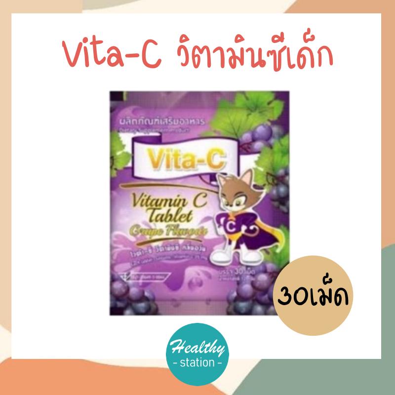Vita-C Vitaminc สำหรับเด็ก รสองุ่น 30เม็ด.