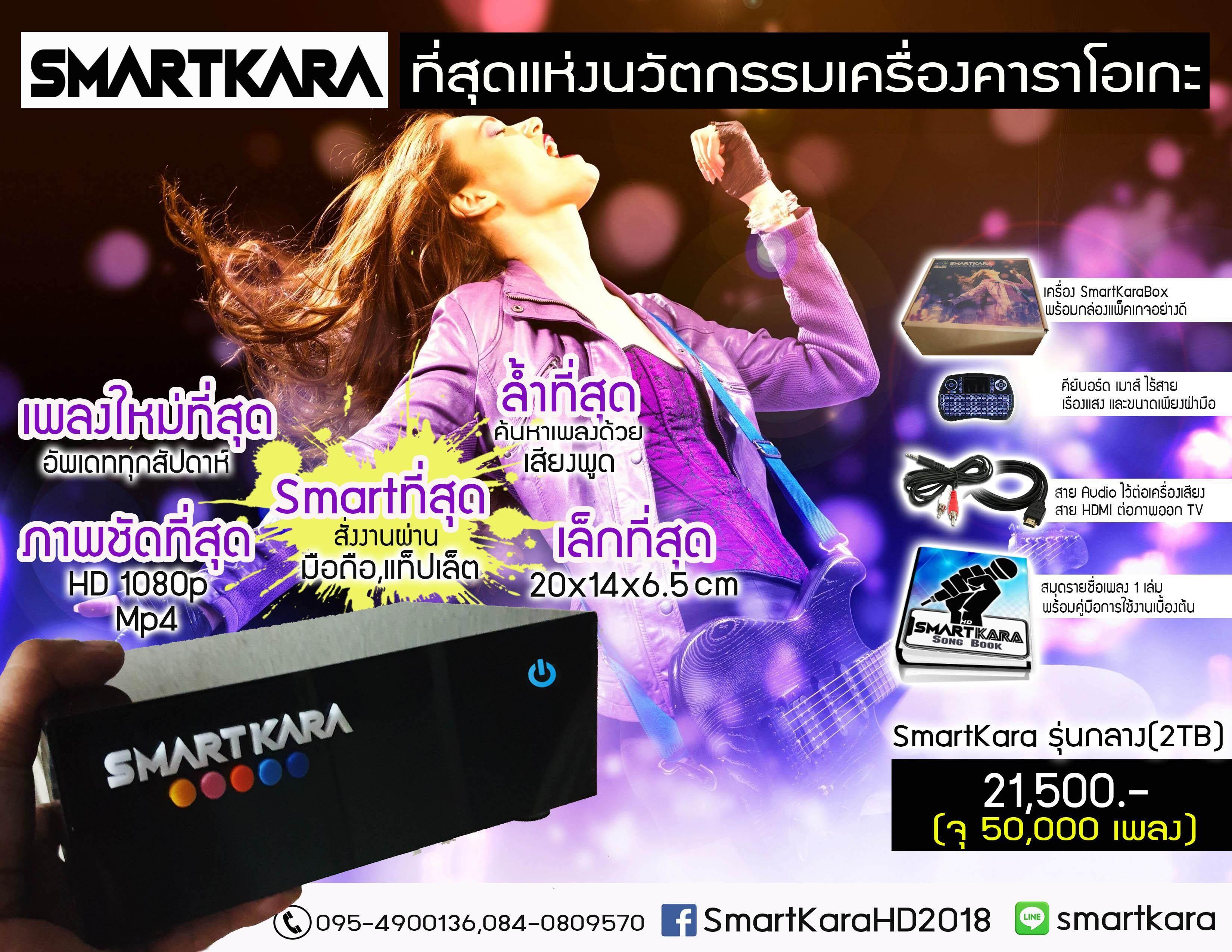 เครื่องคาราโอเกะ เครื่องเล่นคาราโอเกะ Smartkara Karaoke สมาร์คคารา คาราโอเกะ By Smartkara.