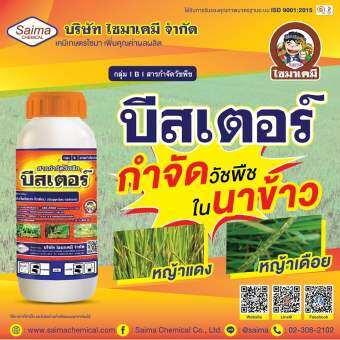 บีสเตอร์ บิสไพริแบค-โซเดียม 10% ( น้ำครีม SC ) สารกำจัดวัชพืชใบแคบ สำหรับนาข้าว หญ้าข้าวนก กระดูไก่ ลิเก สลาง หญ้าแดง หางหมา ข้าวไม่โทรม ( 500 ซีซี )