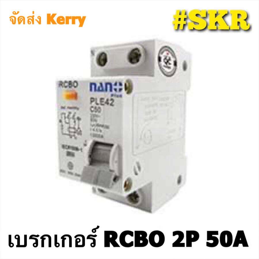 เบรกเกอร์กันดูด 2p 50a Rcbo 30maขนาด 10ka 240-415v ป้องกันไฟรั่ว/ไฟดูด/ไฟกระแสเกิน ยี่ห้อnano (ล๊อครางdin).