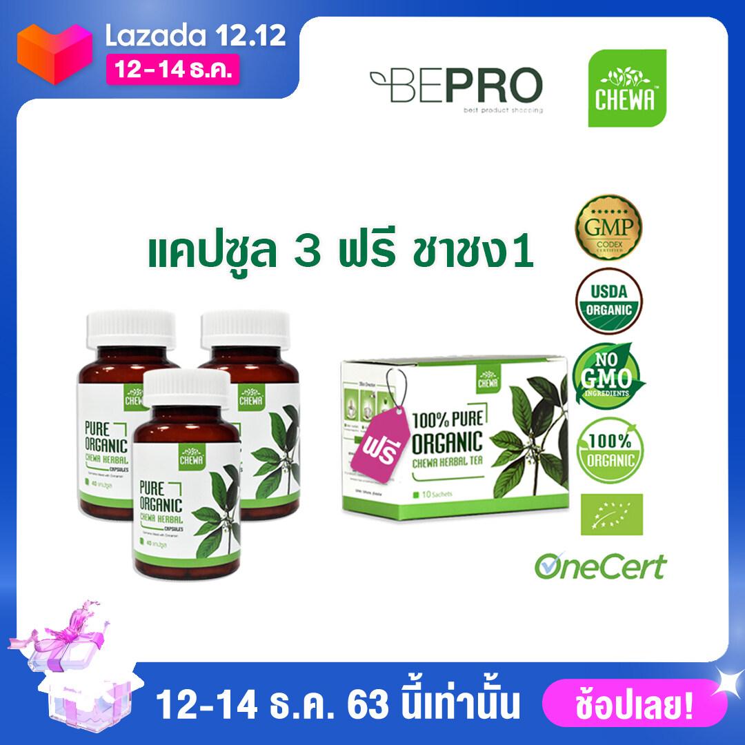 3 แถม 1 สมุนไพรชีวา ผักเชียงดา ลดเบาหวาน ลดน้ำตาล ลดไขมัน ได้รับการรับรองวิจัย สมุนไพรลดเบาหวาน ยาเบาหวาน ลดน้ำตาล เบาหวาน Bepro Thailand