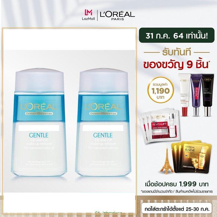 [เซตสุดคุ้ม] ลอรีอัล ปารีส เจนเทิล ลิป แอนด์ อาย ผลิตภัณฑ์ลบเครื่องสำอางกันน้ำ 125มล 2 ชิ้น Loreal Paris Gentle Lip & Eye Make-Up Remover For Waterproof Make-Up 125ml (pack2) (makeup Remover, ดูแลผิวหน้า).