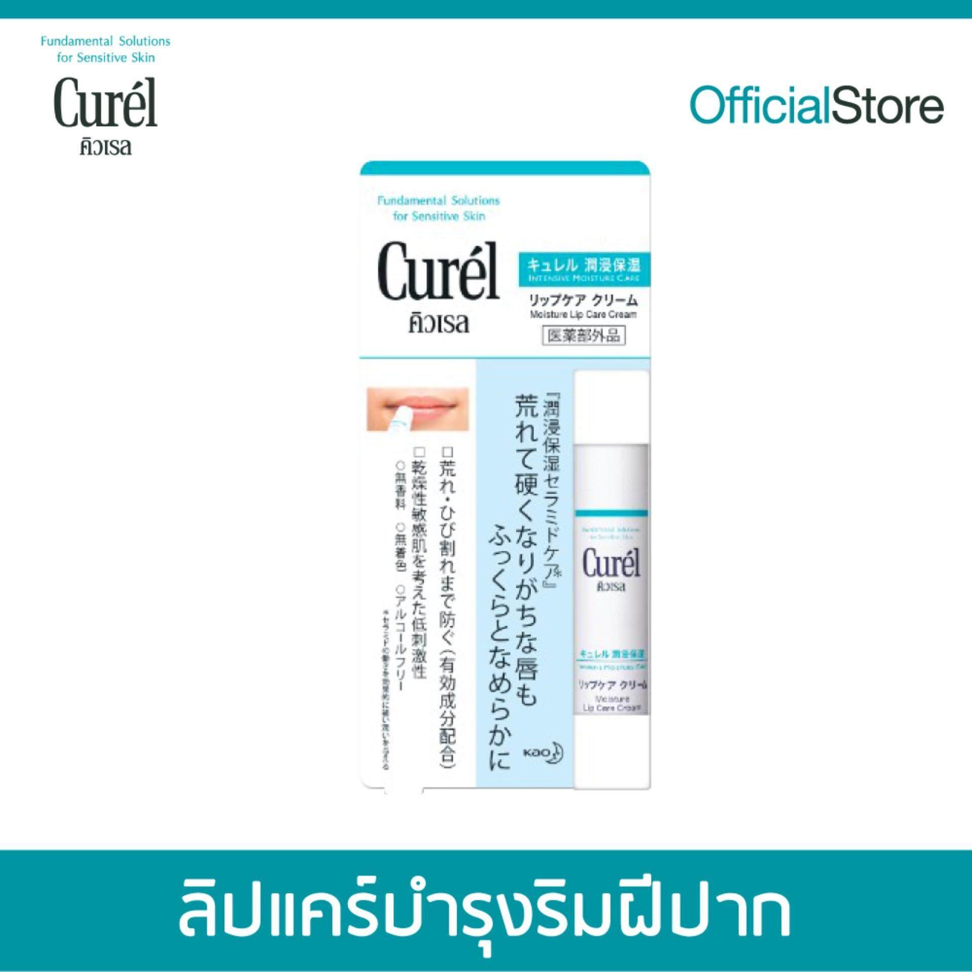 Curel Intensive Moisture คิวเรล อินเทนซีฟ มอยส์เจอร์ แคร์ มอยส์เจอร์ ลิป แคร์ ครีม 4.2 กรัม By Curel Thailand.