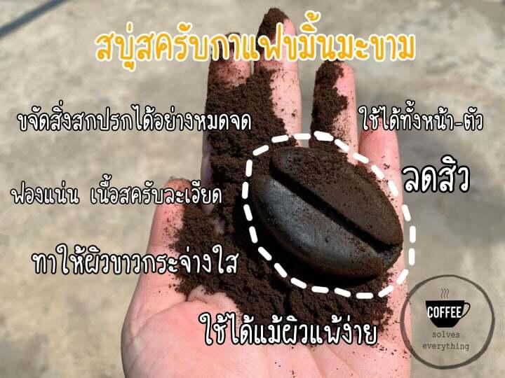 (5 ก้อน) สบู่กาแฟ สบู่สครับกาแฟ สบู่สครับผิว สบู่กากกาแฟ สบู่กาแฟมะขามขมิ้น สบู่ขัดตัว สบู่ล้างหน้า สบู่ลดสิว ขนาด 25 กรัม.