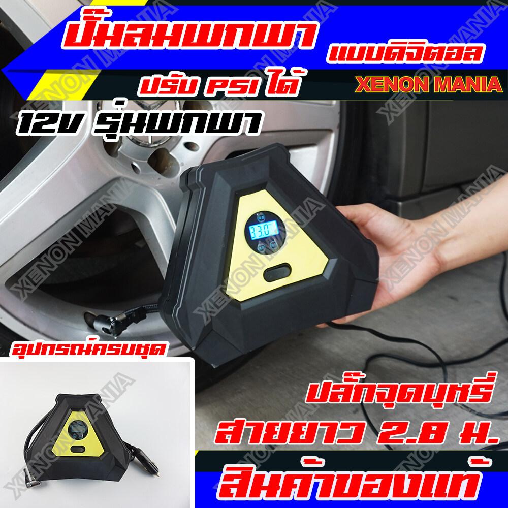 [xenonmania] ปั๊มลม ปั้มลม ปั้มลมพกพาแบบดิจิตัล ปั๊มลมดิจิตอล ปั้มลมดิจิตอล 12v เติมเต็มหยุดอัตโนมัติ เครื่องเติมลม สูบลม เอนกประสงค์ ปั้มลม สูบลมจักรยาน ไฟฉายในตัว Car Inflator & Led Display แรงดัน Psi เติมไวคุณภาพสูง ( หน้าร้านพุทธมณฑลสาย 1 ).