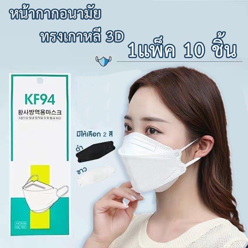 ?พร้อมส่ง?[แพค10ชิ้น] Kf94 Mask หน้ากากอนามัยเกาหลี หน้ากากผู้ใหญ่ทรง 4d หลากสี.