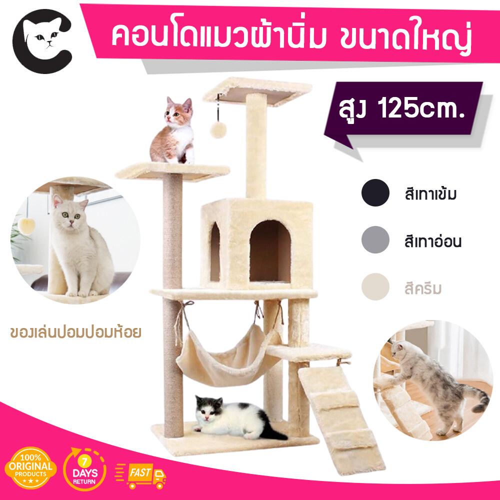 [[ราคาถูกที่สุด]] คอนโดแมว ผ้านุ่มๆ สูง125cm พร้อมเปล ที่ลับเล็บแมว เสาลับเล็บแมวได้ คอนโดแมวขนาดใหญ่ Y102