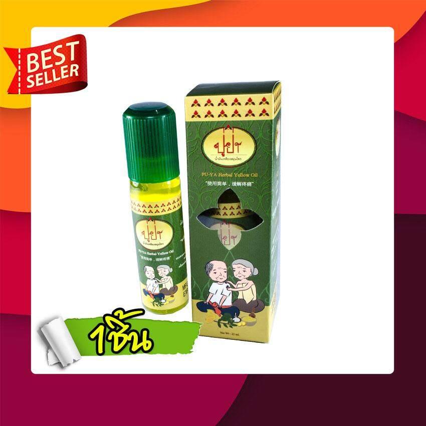 Puya Herbal Yellow Oil 22ml 1ขวด ยานวดคลาเส้น ยานวดสมุนไพร แก้ปวดไหล่ แก้ปวดเข่า แก้ปวดข้อมือ แก้คอเคล็ด แก้อัเสบ แก้เส้นเอ็นอักเสบ แก้เหน็บชา แก้ปวดกล้ามเนื้อ ยานวดคลาเส้น คลายกล้ามเนื้อ ยาคลายเส้นสมุนไพร ยานวดคลายปวด น้ำมันนวดแก้ปวดเมื่อยตามร่างกาย.