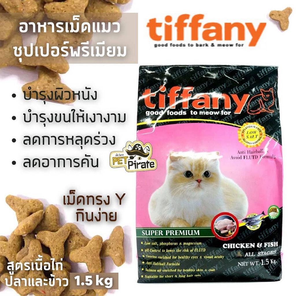 Tiffany ทิฟฟานี่ อาหารเม็ดซุปเปอร์พรีเมียม สูตรเนื้อไก่ ปลาและข้าว พร้อมน้ำมันปลาแซลมอนสำหรับแมวทุกช่วงวัย ถุง 1.5 กก.