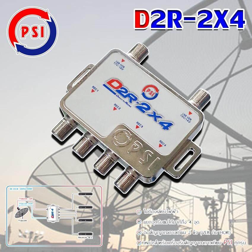 PSI D2R-2x4 Multi Switch D2R2 X 4 อุปกรณ์เพิ่มจุดรับชม สูงสุด 4 จุด WIS ASIA