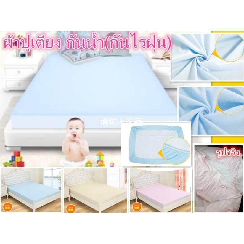 ผ้าปูเตียงกันน้ำ 6 ฟุต กันไรฝุ่น ผ้าปูเตียง ผ้าปูกันฉี่ ของใช้สำหรับเด็กและคนชรา ผ้า แม่และเด็ก ของใช้ ผ้าปูเตียงกันน้ํา ผ้ารองฉี่ ผ้ารองฉี่ทารก ผ้ารองฉี่ผู้ใหญ่ ผ้ารองฉี่แบบซักได้ ผ้าปูเตียงกันไรฝุ่น ผ้าปูกันไรฝุ่น ผ้าปูกันไรฝุ่นกันน้ำ มีรัดมุม 4 ด้าน.