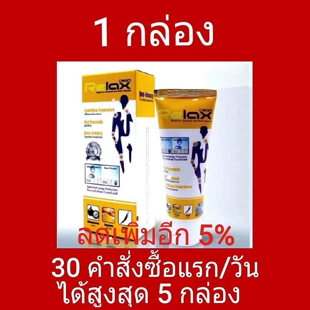 รrelax Cream ครีมนวดสูตรร้อน 1 กล่อง **ฟรีส่ง** By Cci Member Shop Thailand Innovation.
