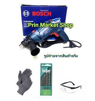 Bosch สว่าน สว่านกระแทก 13 มม. GSB 550 + Heller ดอกสว่าน เจาะปูน 5 ตัว + ถุงมือ อย่างหนา + แว่นตากันสะเก็ด