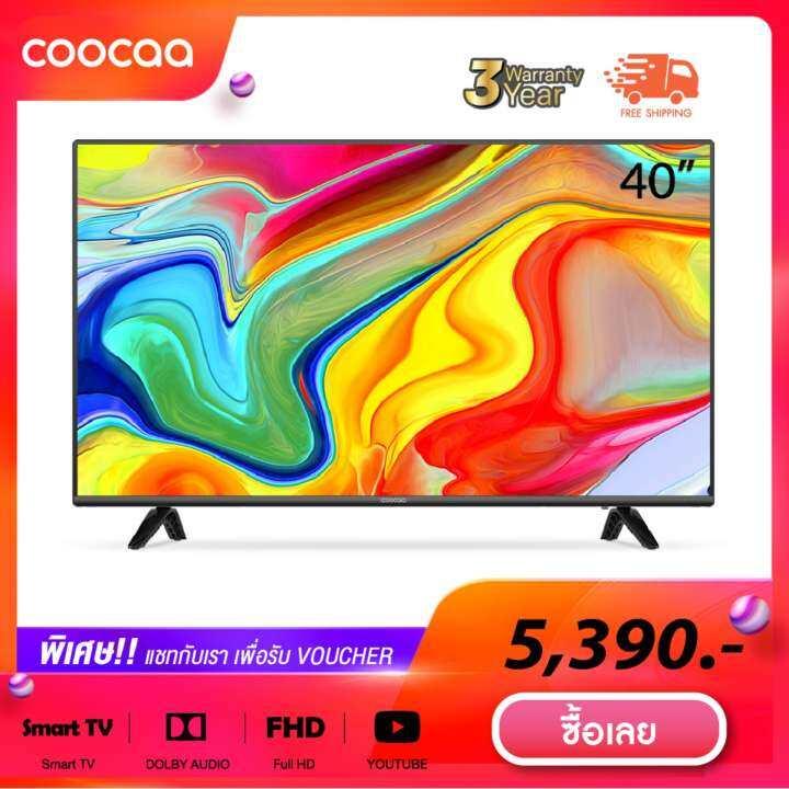 COOCAA ทีวี 40 นิ้ว Smart TV LED  Full HD โทรทัศน์ internet สมาร์ท ทีวี HDMI 40E2A