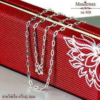 สร้อยคอเงินแท้ ลายโซ่เรือเล็ก หนา 2.5 มม. ยาว 14, 16, 18, 20, 22, 24 นิ้ว 925 Sterling Silver Long Cable Hammered Chain : มณีธารา MT Jewelry (sc408)
