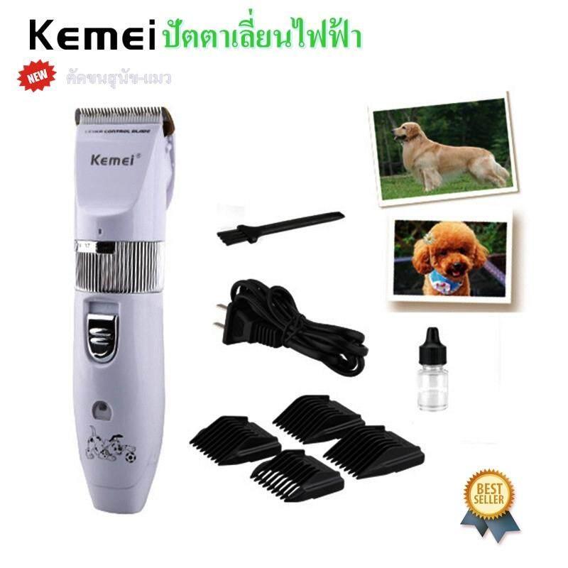 Kemei ปัตตาเลี่ยนตัดขนสุนัข ใบมีดเซรามิก แบบไร้สาย + หัวตัด 4 หัว ปัตตาเลี่ยน ที่ตัดขนน้องหมา ตัวขนสุนัข-แมว By Sirius.
