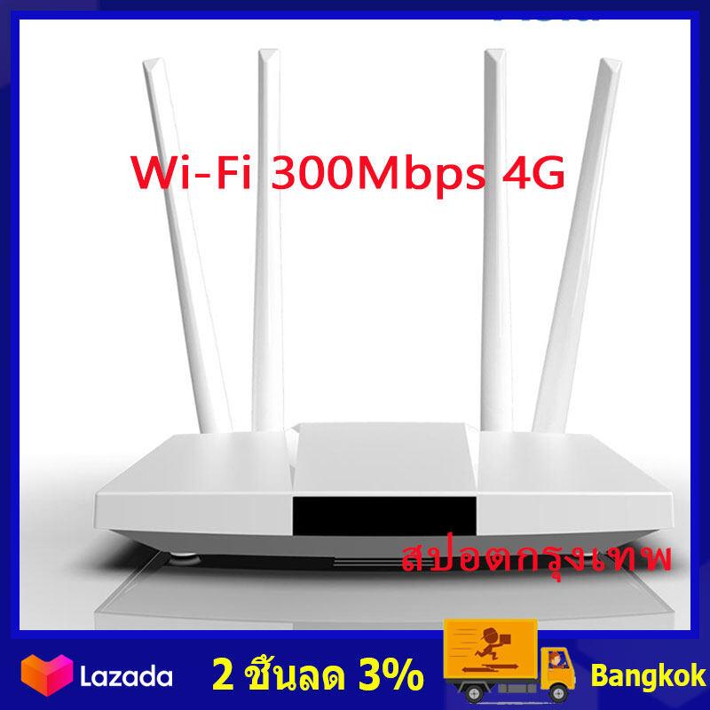 (สปอตกรุงเทพ)lc113e 4g เราเตอร์ ใส่ซิมปล่อย Wi-Fi 300mbps 4g Lte Sim Card Wireless Router รองรับ 4g ทุกเครือข่าย รองรับการใช้งาน Wifi ได้พร้อมกัน 32 Users 4g Router Wifi Sim Card Hotspot 4g Cpe Antenna 32 Users Wan Lan Wireless Modem Lte Dongle.