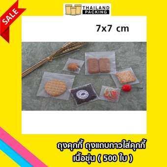 ถุงฝากาว OPP เนื้อขุ่น Matte ขนาด 7 x 7 cm. OPP-MA-77-NS (500ใบ)-