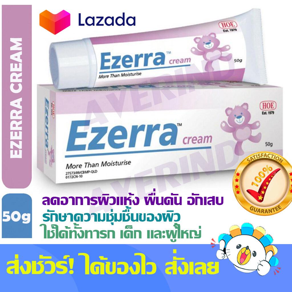 Ezerra Cream 50g (หลอดใหญ่) ครีมสำหรับอาการผิวหนังอักเสบ สูตรอ่อนโยน สำหรับผิวแพ้ง่าย