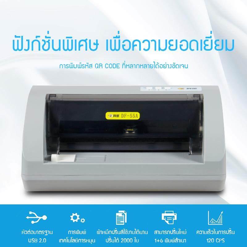 เครื่องพิมพ์ใบเสร็จชนิดหัวเข็มใหม่  พิมพ์ใบภาษีมูลค่า, ใบแจ้งหนี้, ใบจัดส่งของ, ใบขนส่งด่วนและเอกสารหลายแบบ.
