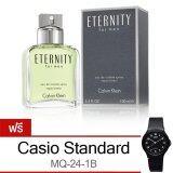 ราคา Calvin Klein น้ำหอม Ck Eternity For Men 100 Ml แถมฟรี Casio Mq 24 1B ถูก