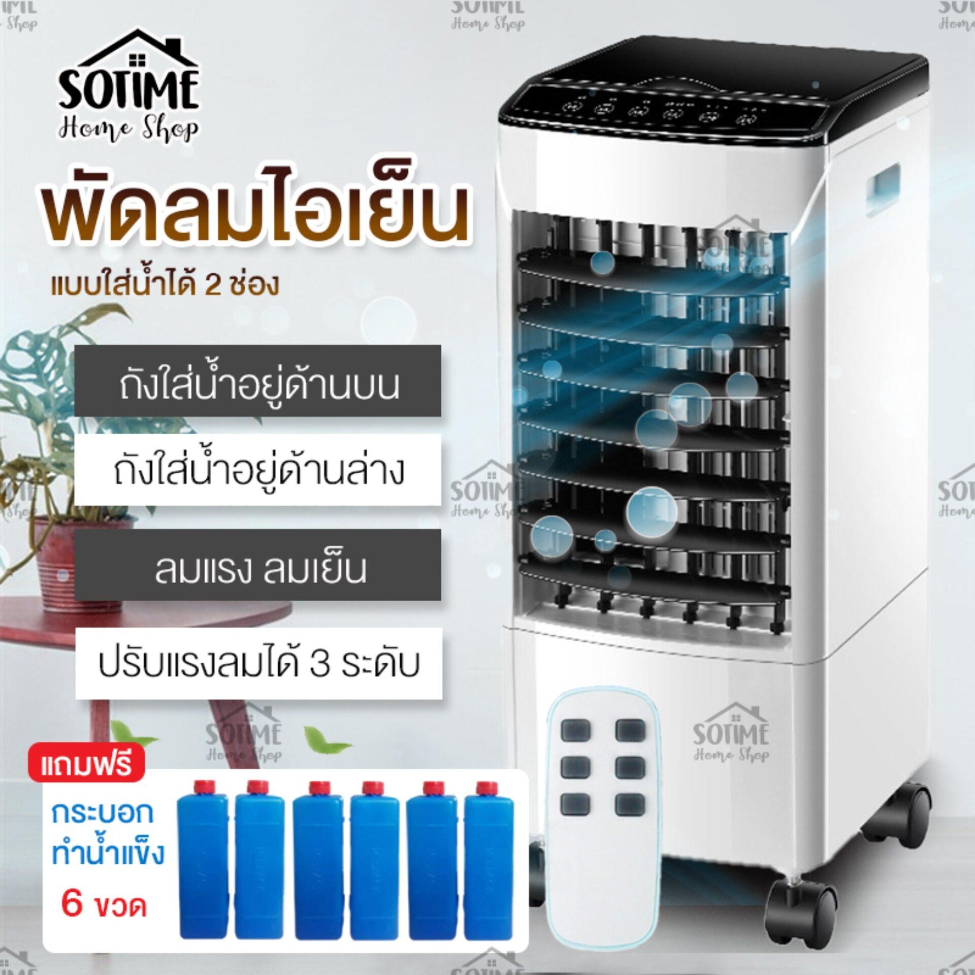 Home Shop พัดลมไอเย็น เครื่องปรับอากาศเคลื่อนที่ เครื่องทำความเย็นเคลื่อนที่ Air Cooler ความจุถังน้ำ 10l ใช้งานนานสูงสุด 7 ชั่วโมง ใช้งานง่ายสะดวกสบาย.