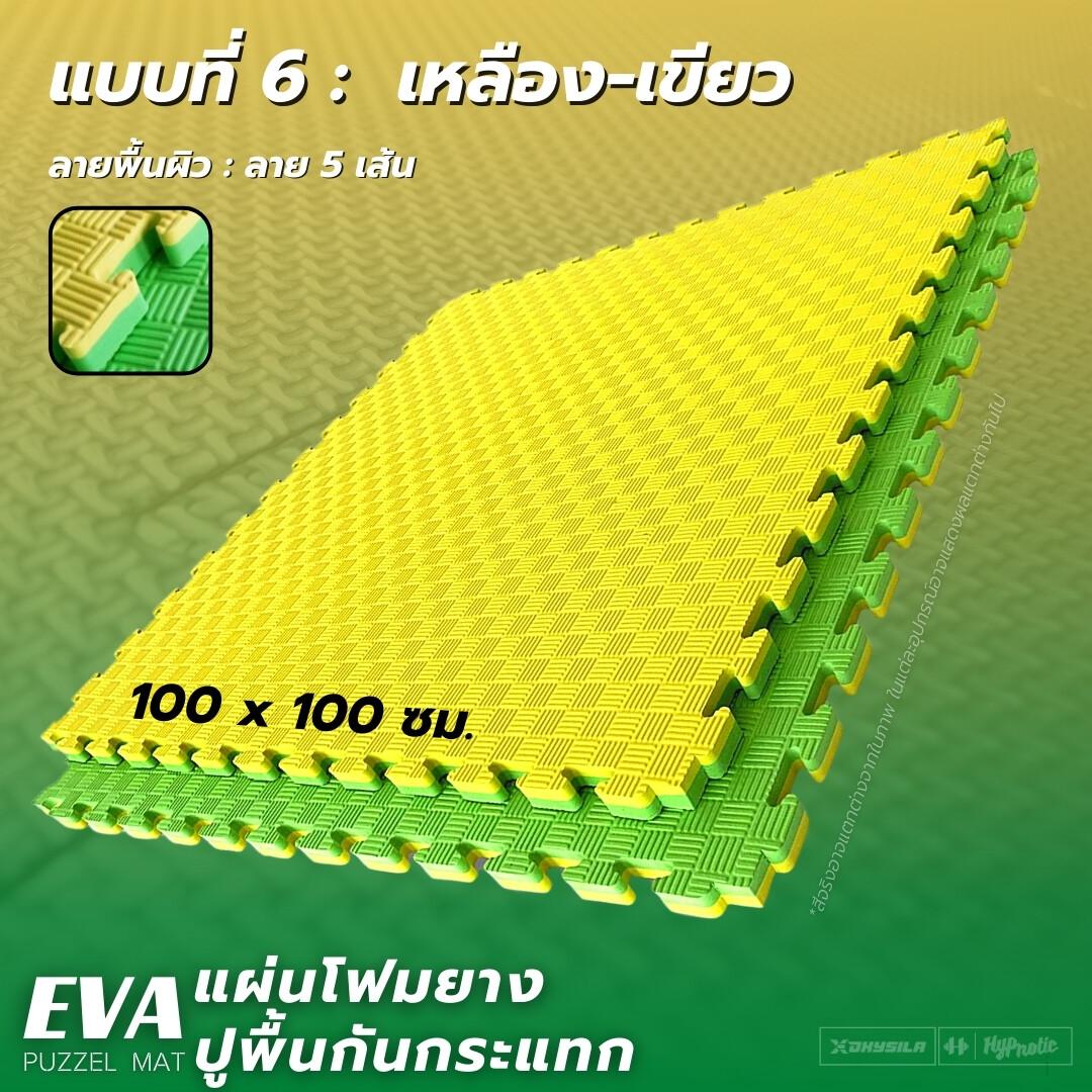แผ่นโฟมปูพื้น,จิ๊กซอว์ปูพื้น,แผ่นโฟมยิม,แผ่นโฟมรองคลาน,แผ่นโฟมจิ๊กซอว์ Eva Foam 100*100*2.5 ซม. (1แผ่น) F01 P.
