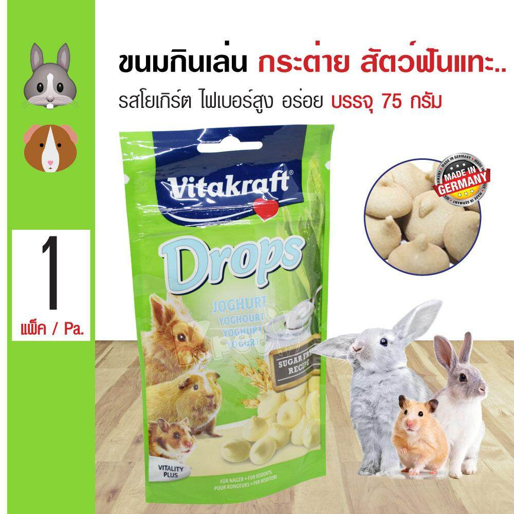 Vitakraft Drops Yogurt ขนมกินเล่น รสโยเกิร์ต ไฟเบอร์สูง สำหรับกระต่าย หนูแฮมเตอร์ สัตว์ฟันแทะ (75 กรัม/ถุง) By Kpet.
