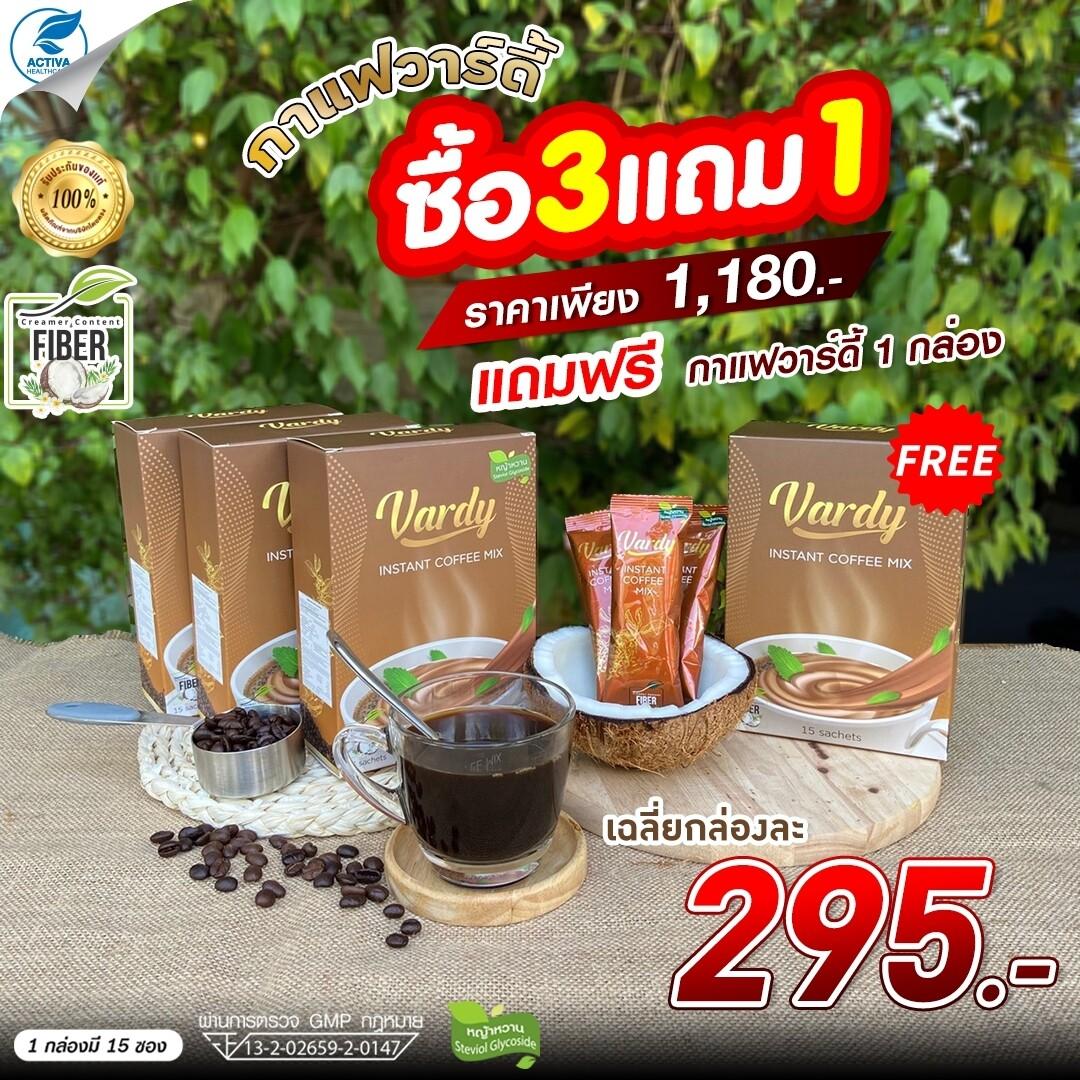 Vardy Coffee กาแฟวาร์ดี้ 3 กล่อง แถมฟรี!! 1 กล่อง (เฉลี่ยกล่องละ 295 บาท) สุขภาพดีด้วยกาแฟที่คุณแม่ลูก 4 ไว้วางใจ กาแฟเหมาะสำหรับคนรักสุขภาพ