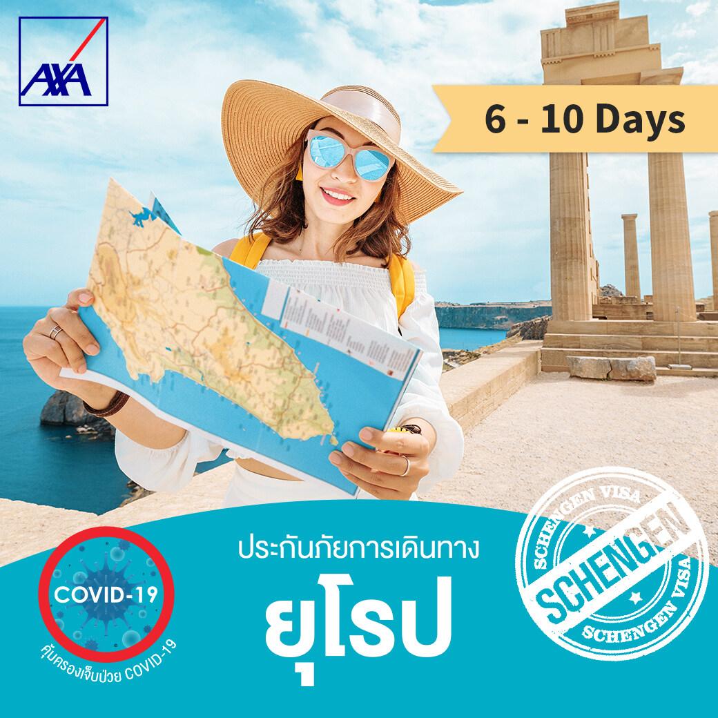 แอกซ่า ประกันเดินทางต่างประเทศ โซนยุโรป 6-10 วัน (AXA Travel Insurance - Europe 6-10 days)