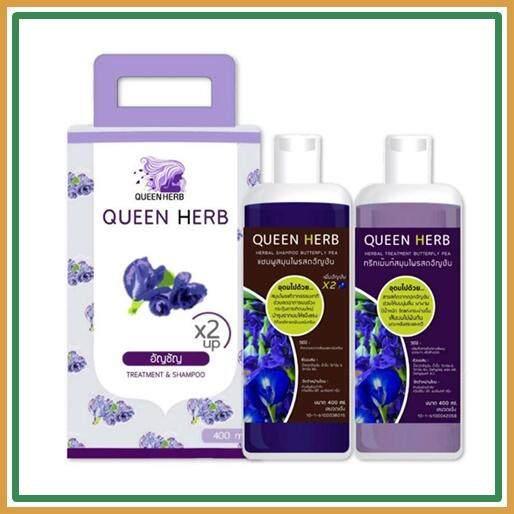 Queen Herb แชมพูสมุนไพรควีนเฮิร์บ แชมพูอัญชัน กับ ทรีทเม้นอัญชัน (1 ชุด) By Beauty89shop.