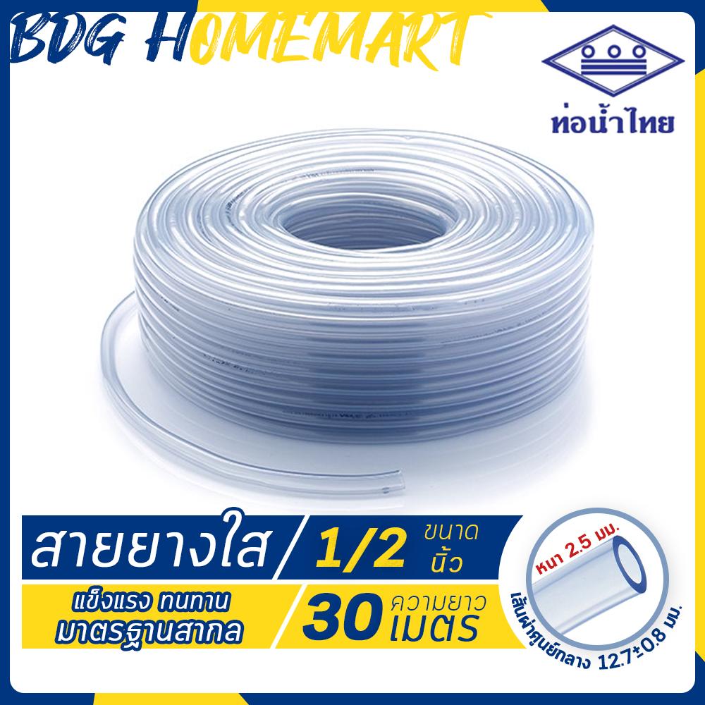 ท่อน้ำไทย สายยางใส ขนาด 4 หุน (1/2 นิ้ว) ความยาว 2 - 50 เมตร ตัดแบ่ง