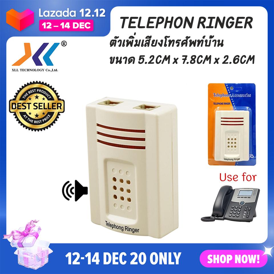 ตัวเพิ่มเสียงเรียกเข้าโทรศัพท์บ้าน Telephone Ringer.