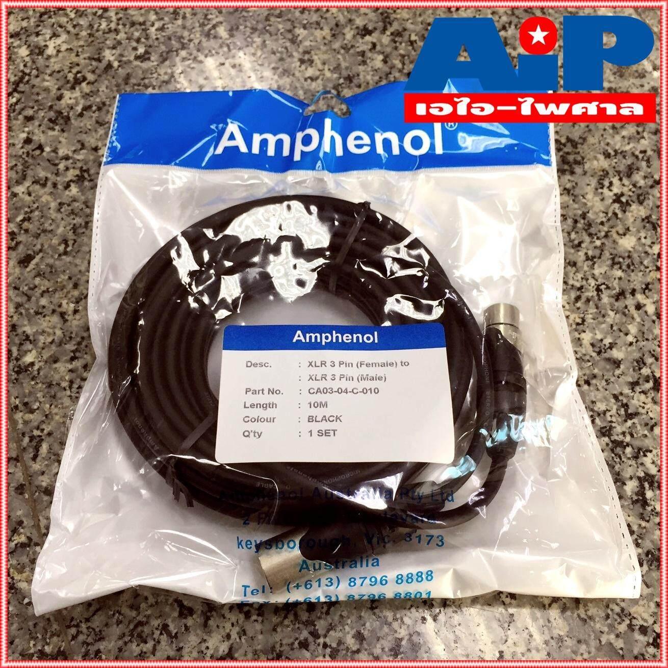 Amphenol Ca03-04-C-010 สายxlrผู้-เมีย ความยาว10เมตร.