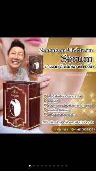 เซรั่มนางงาม โปร 3 ซอง 170฿ รักแร้ดำ ดับกลิ่นกาย
