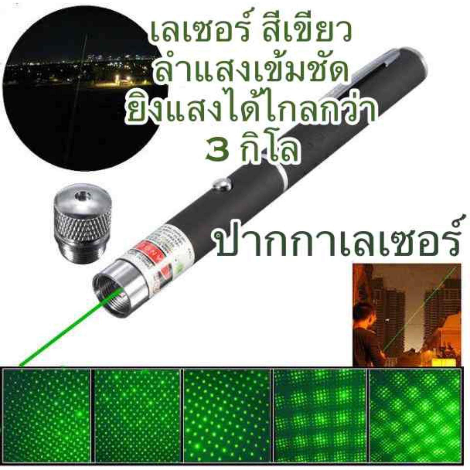 เลเซอร์ สีเขียว 2000 Mw ลำแสงเข้มชัด ยิงแสงได้ไกลกว่า 3 กิโล Green Laser Pointer  พร้อมแบต 2 ก้อน.