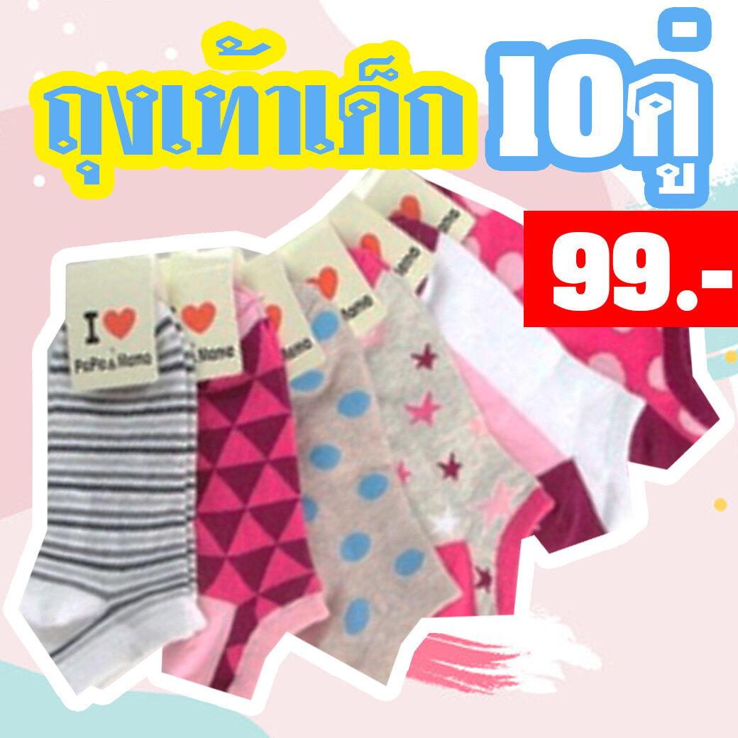 ถุงเท้าเด็ก X10คู่ คละลาย Size สำหรับเด็ก 0-3ปี ราคาถูกมาก (set 10คู่ 99.-) ถุงเท้าเด็กใส่นอน เฉลี่ยคู่ละ 8 บาท.