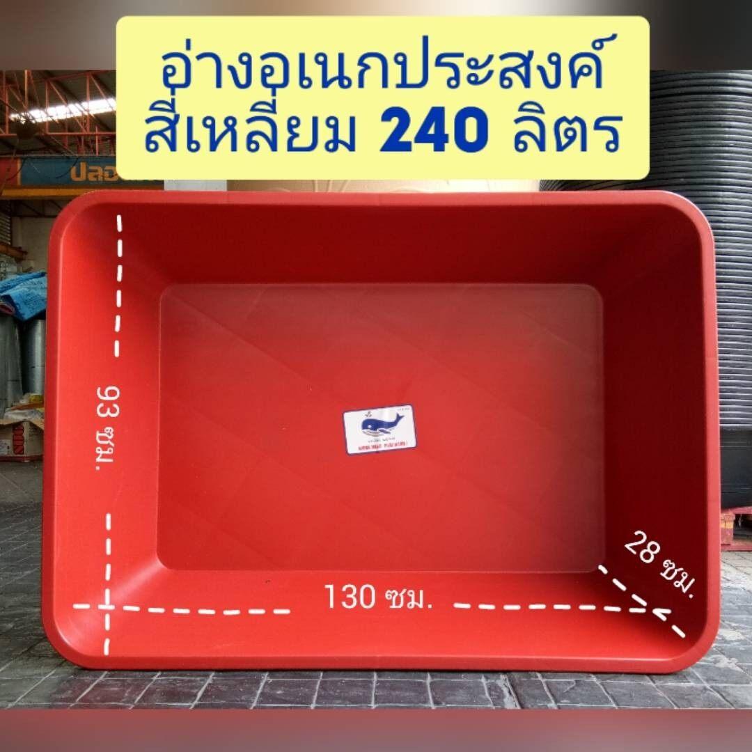 อ่างบัว อ่างเปล อ่างเลี้ยงปลา อ่างสี่เหลี่ยม อ่างน้ำ อ่างทราย อ่างผสมปูน อ่างเปลสี่เหลี่ยม กระบะทราย 240 ลิตร (สีแดง) แถมผ้าฟางห่ออ่าง
