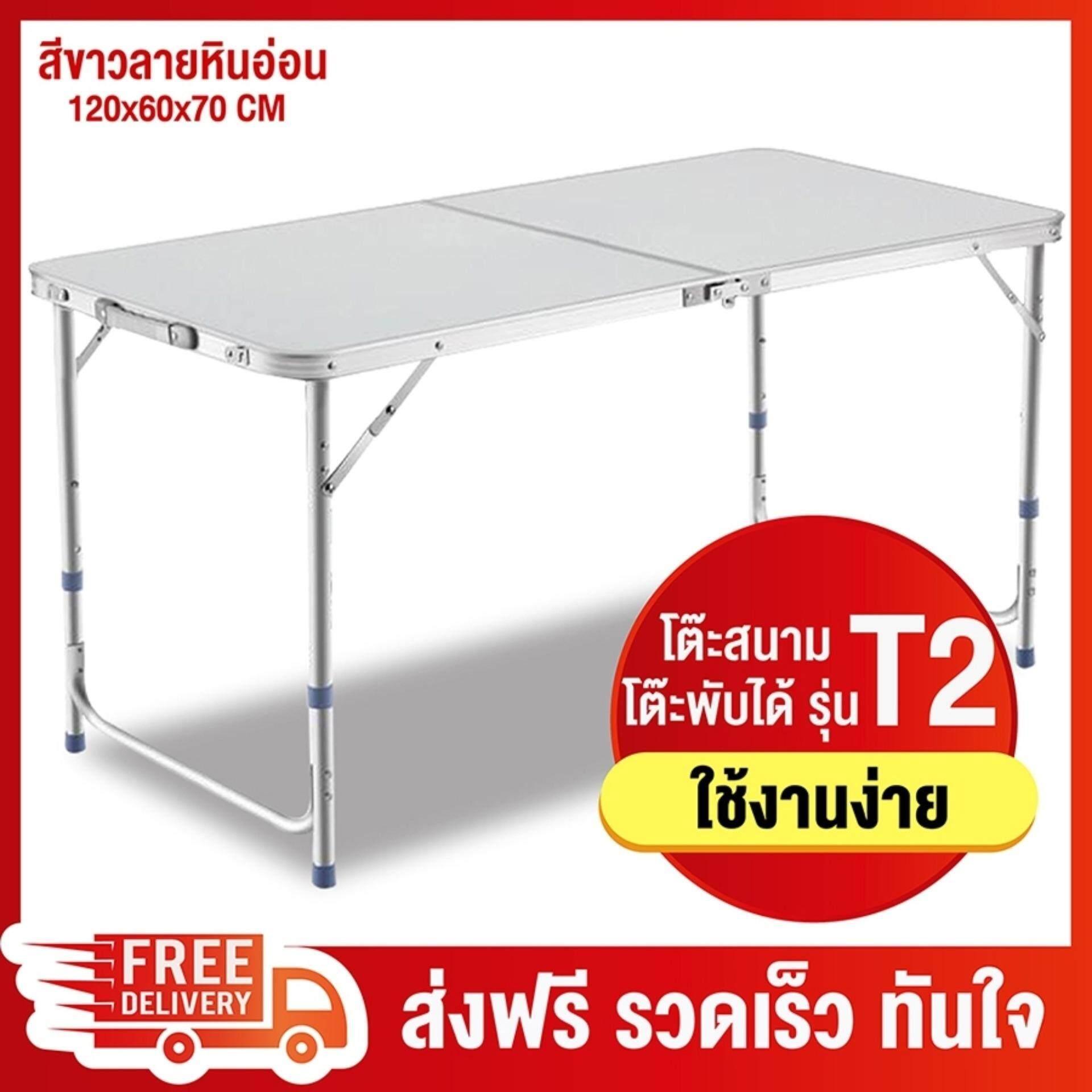 Ace โต๊ะปิกนิค โต๊ะพับได้ โต๊ะสนาม อลูมิเนียม รุ่น T2 ขนาด 120x60x70 (สีขาว) By Ace Shop.