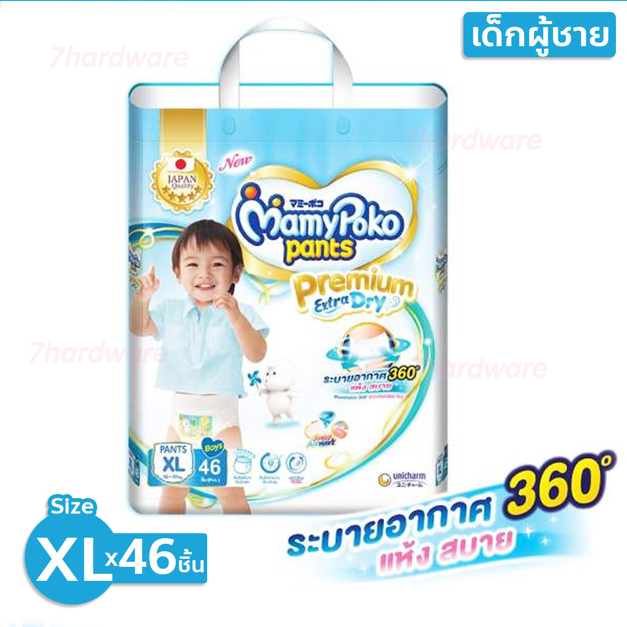ราคา mamypoko เอ็กตร้า ดรายสกิน ซึมซับดีเยี่ยมแห้งสบาย ไซส์ XL เด็กชาย. 46ชิ้น (1แพ็คใหญ่)
