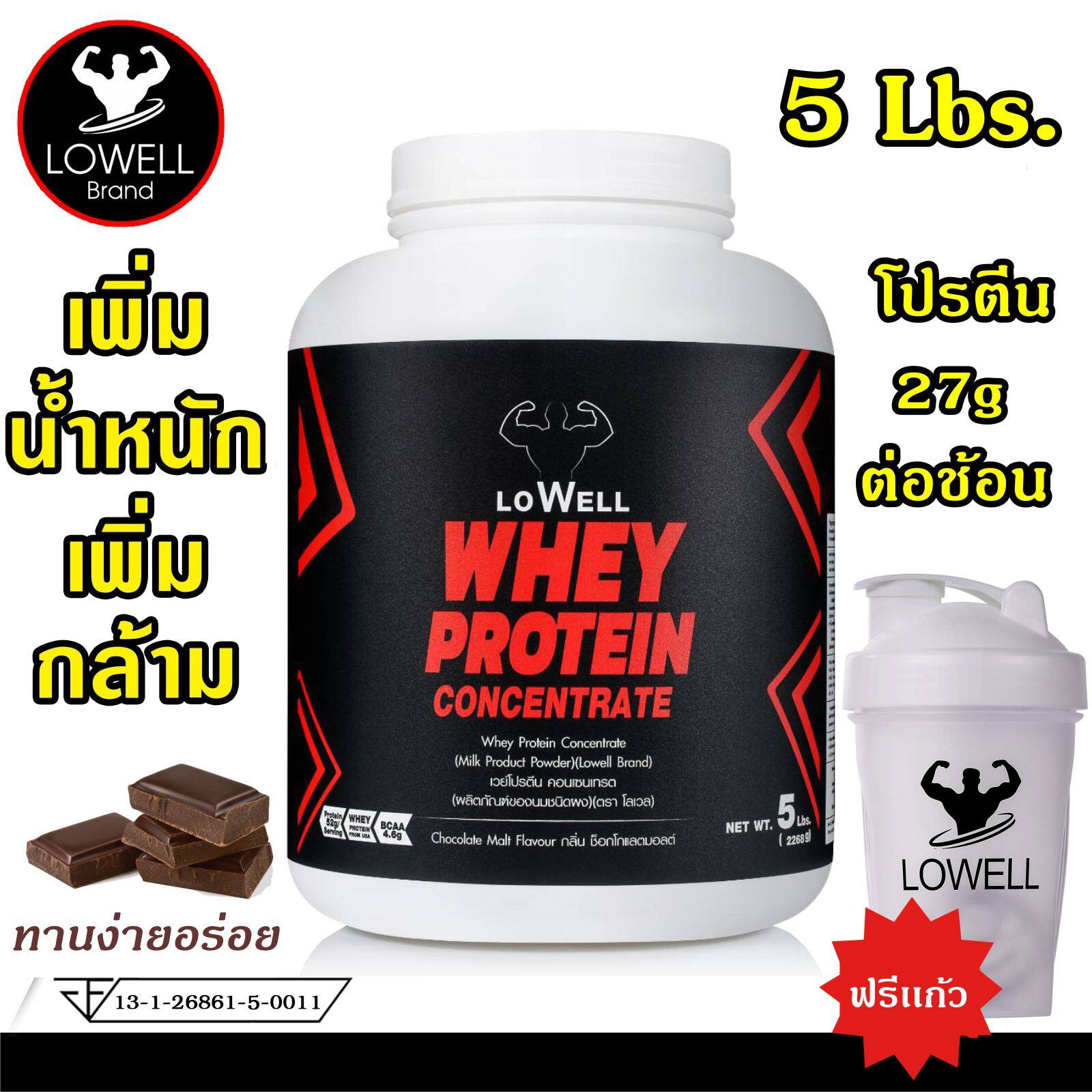 Lowell เวย์โปรตีน เพิ่มน้ำหนัก เพิ่มกล้าม รสช็อกโกเเลต Whey Protein Concentrate  โปรตีน โปรตีนเวย์ ขนาด 5ปอนด์ เเบบกระปุก.